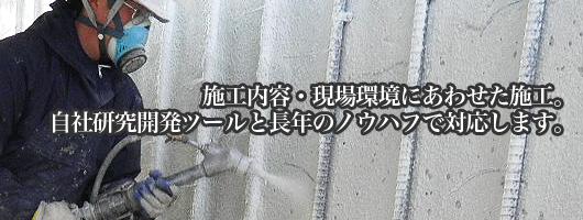 ポリマーセメントモルタル吹付工法